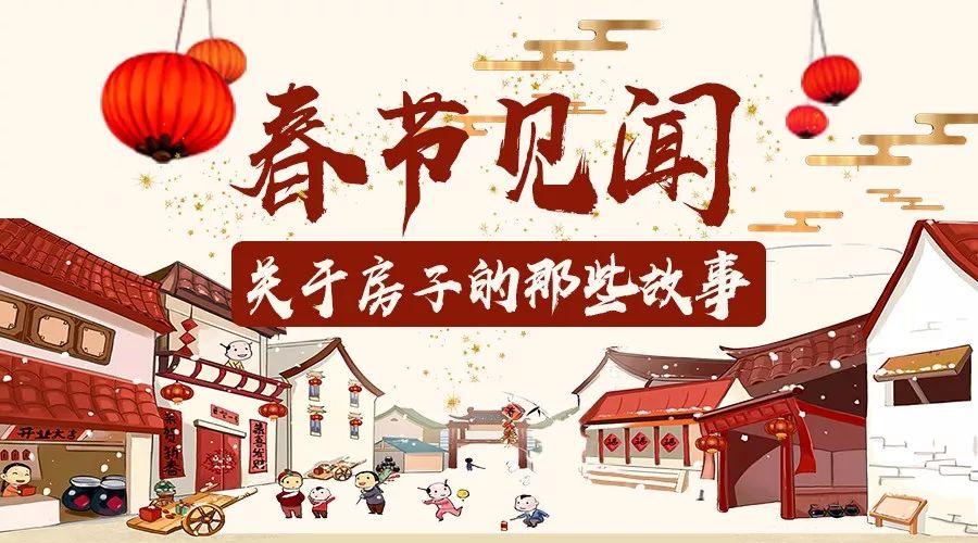 春节见闻——关于房子的那些故事
