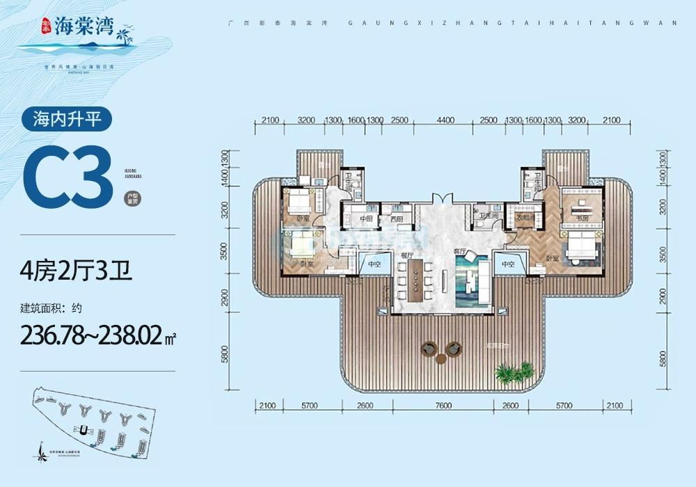 C3户型 4房2厅3卫 236.78m2