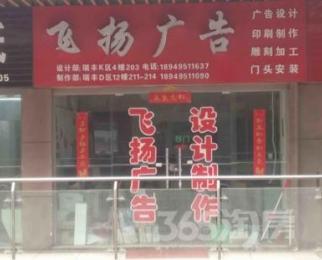 芜湖瑞丰商博城37平米整租精装