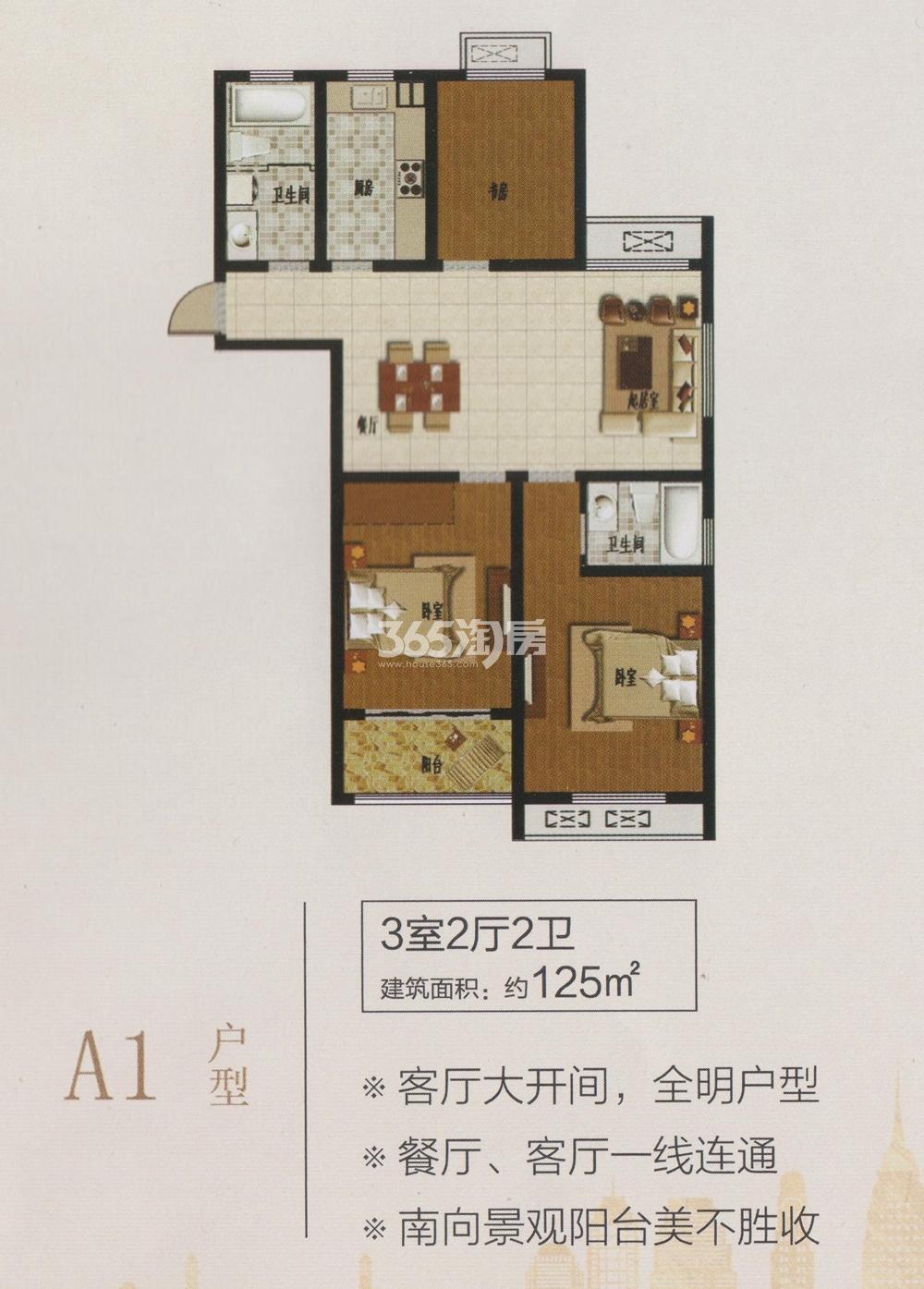 寺头家园125平A1户型
