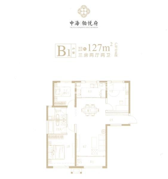 中海铂悦府B1户型(建面约127㎡)