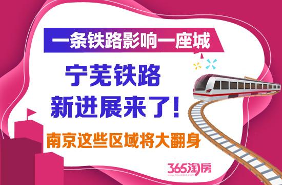 一条铁路影响一座城!宁芜铁路新进展来了 南京这些区域将大翻身……