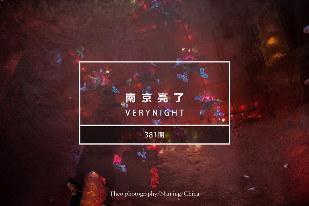 光影石城381:南京亮了