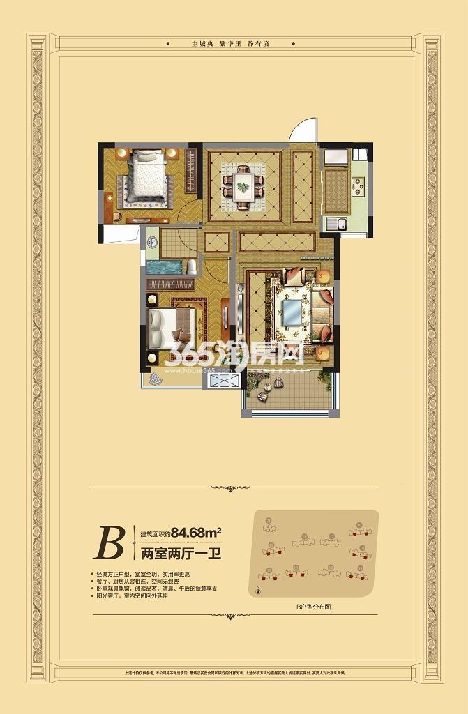 茂业锦园B户型84.68㎡