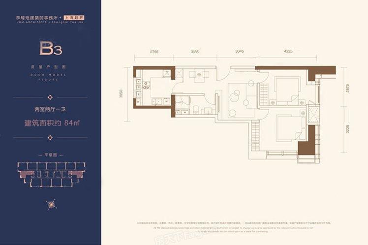 B3户型 84平米 2室2厅1卫