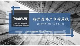 扬州房地产市场周报2019年(5.6-5.12)|图