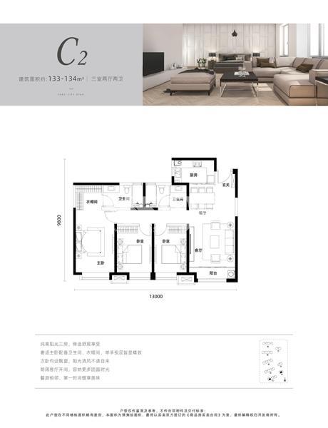 中车·共享城项目户型图(建面约133㎡-134㎡)