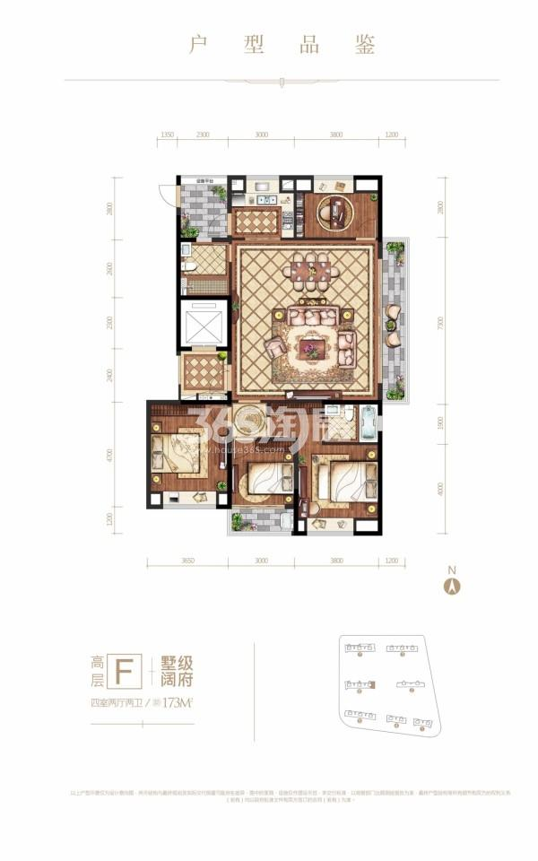 F  小高层  173㎡   四室两厅两卫