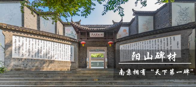 """光影石城313:南京拥有""""天下第一碑"""""""