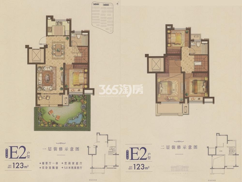 龙湖九里晴川123㎡君庭E2户型复式洋房