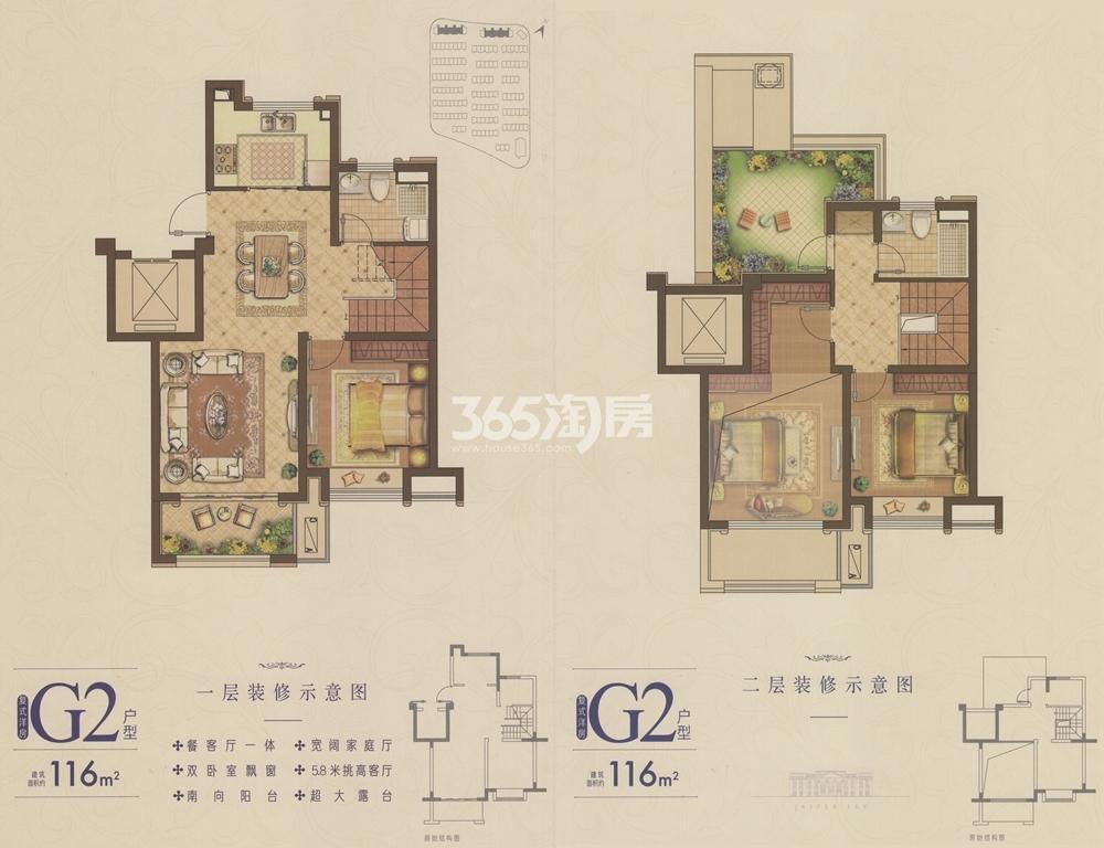 龙湖九里晴川116㎡峦庭G2户型复式洋房