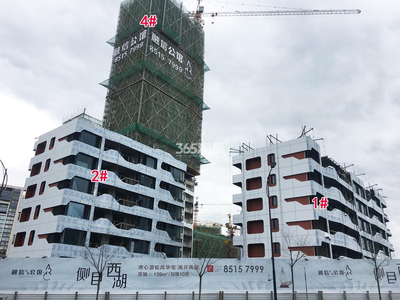 2018年2月28日融信公馆ARC项目1、2、4号楼(地名幢号)实景