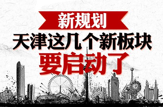 """""""把脉""""新规划!天津这几个新板块要启动了!与地铁有关……"""