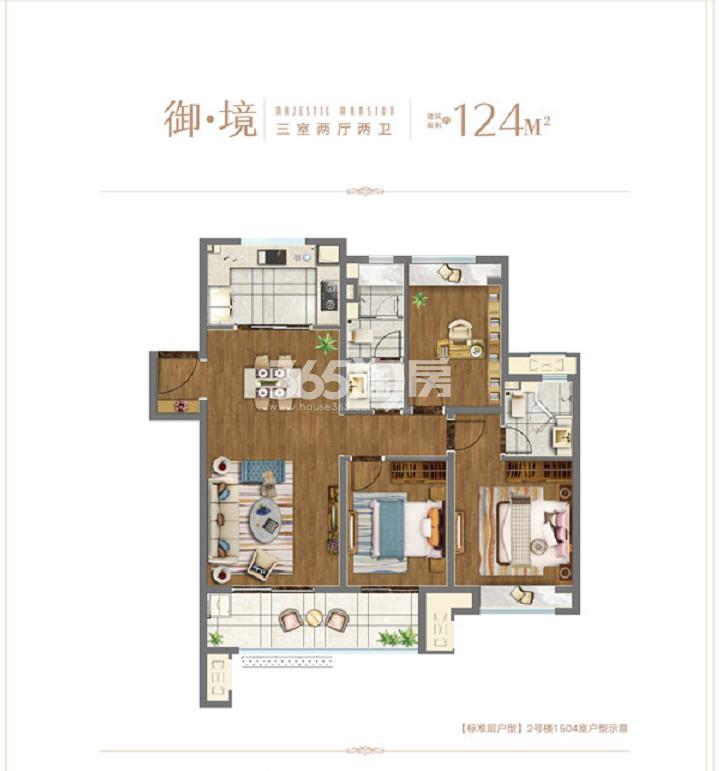 融创御园 建筑面积125平方户型(户型图面积为124平方)