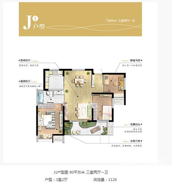 仙林悦城3室2厅1卫89.6平方产权房毛坯