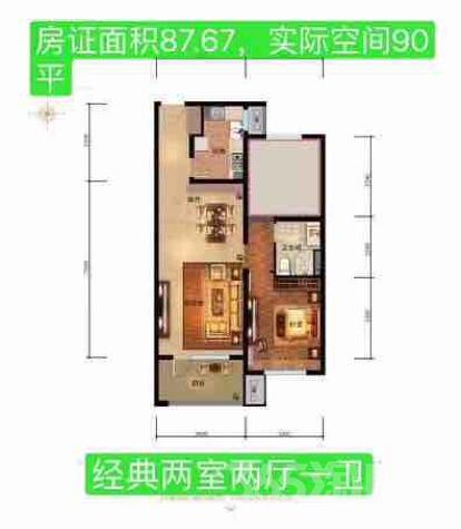 远洋天地2室2厅1卫87.67平米精装三学区