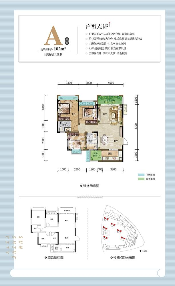A户型-三室两厅双卫