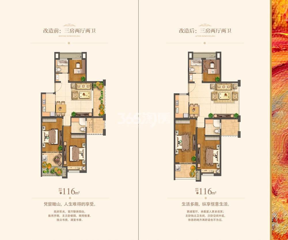 香山壹境高层116㎡户型图