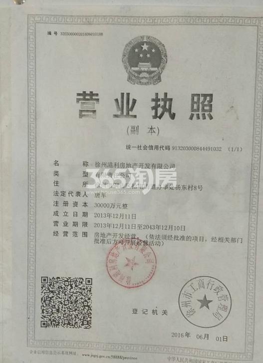 港利上城国际营业执照