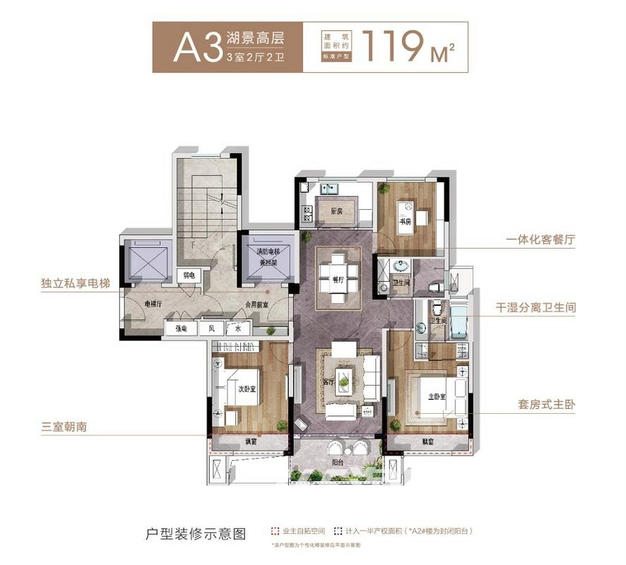 信达翡丽世家119平高层户型图