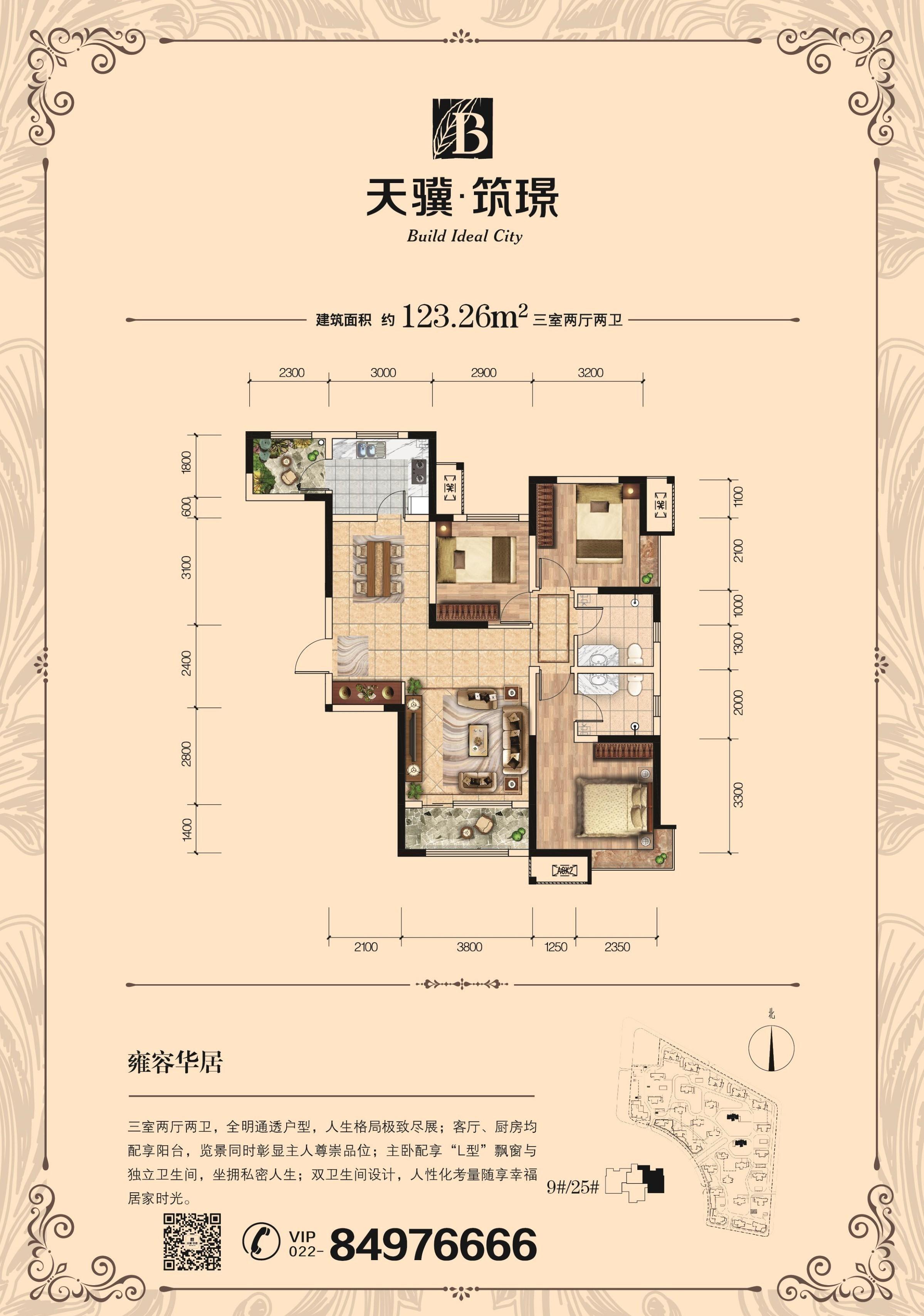 123.26平米三室两厅两卫