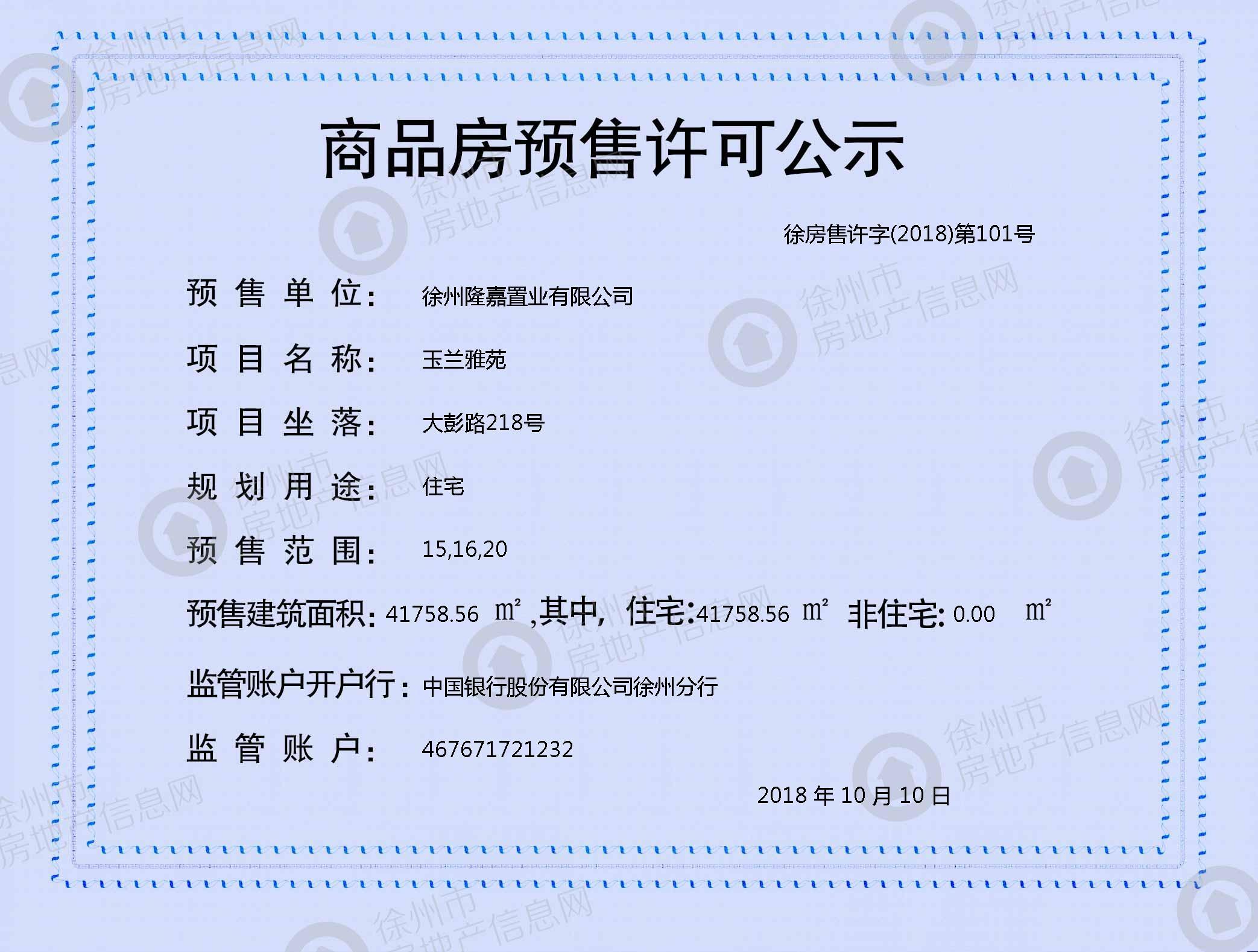 融创玉兰公馆预售证 预售范围15、16、17#楼(10.10)
