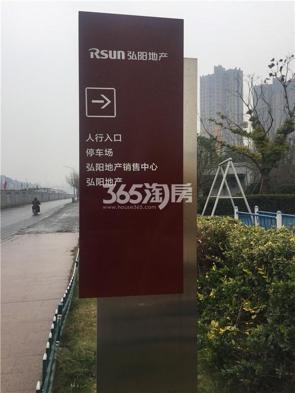 弘阳时代中心售楼处(2.28)
