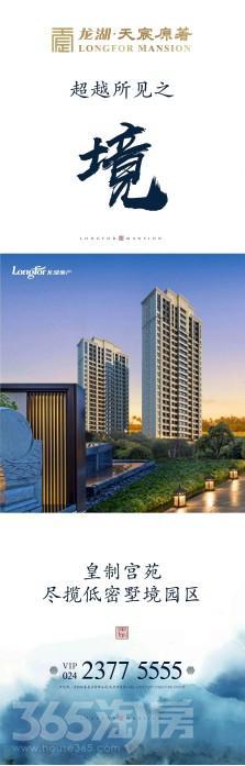 龙湖天宸原著3室1厅2卫88平米2016年产权房精装