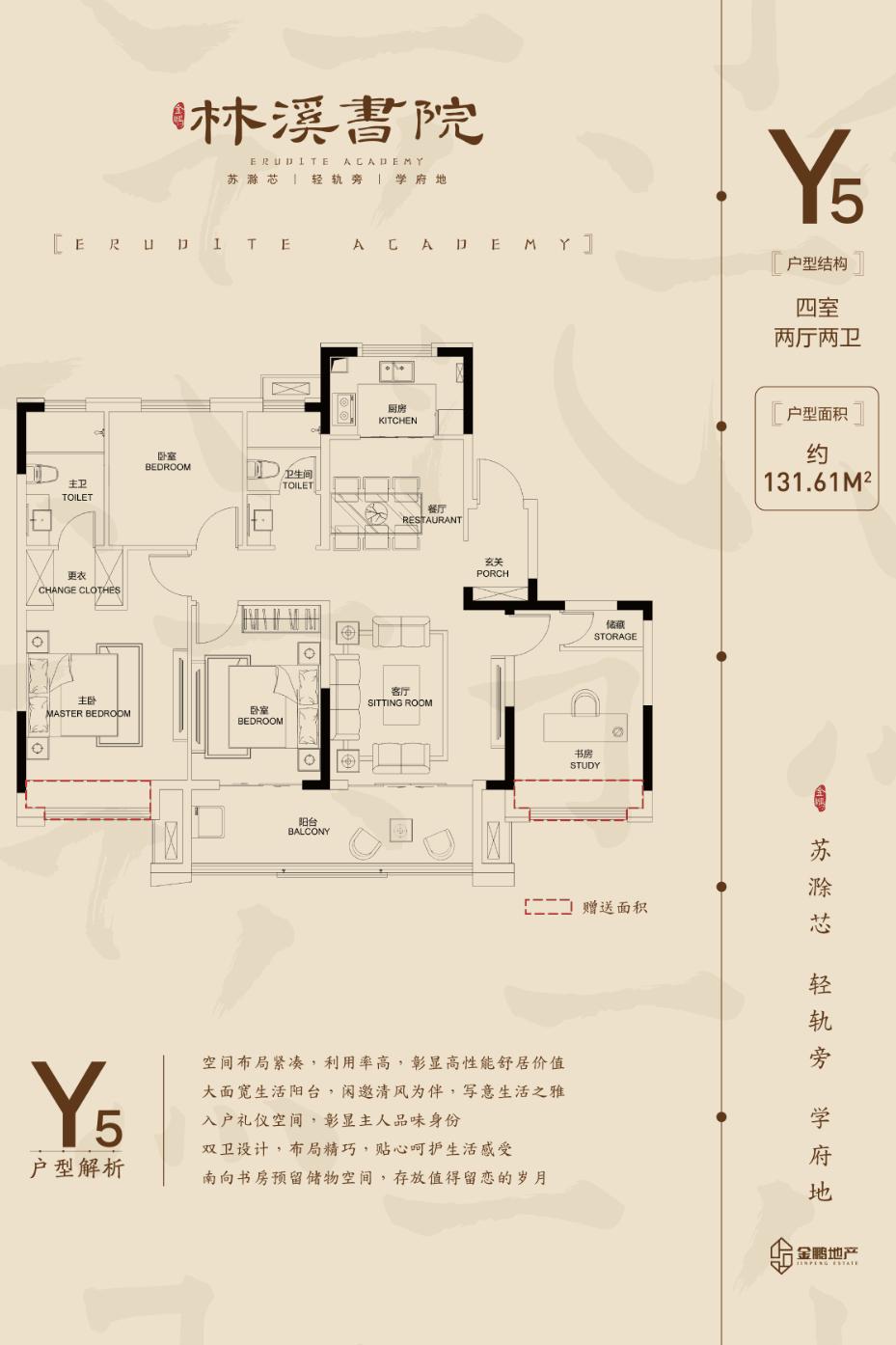 金鹏林溪书院户型图