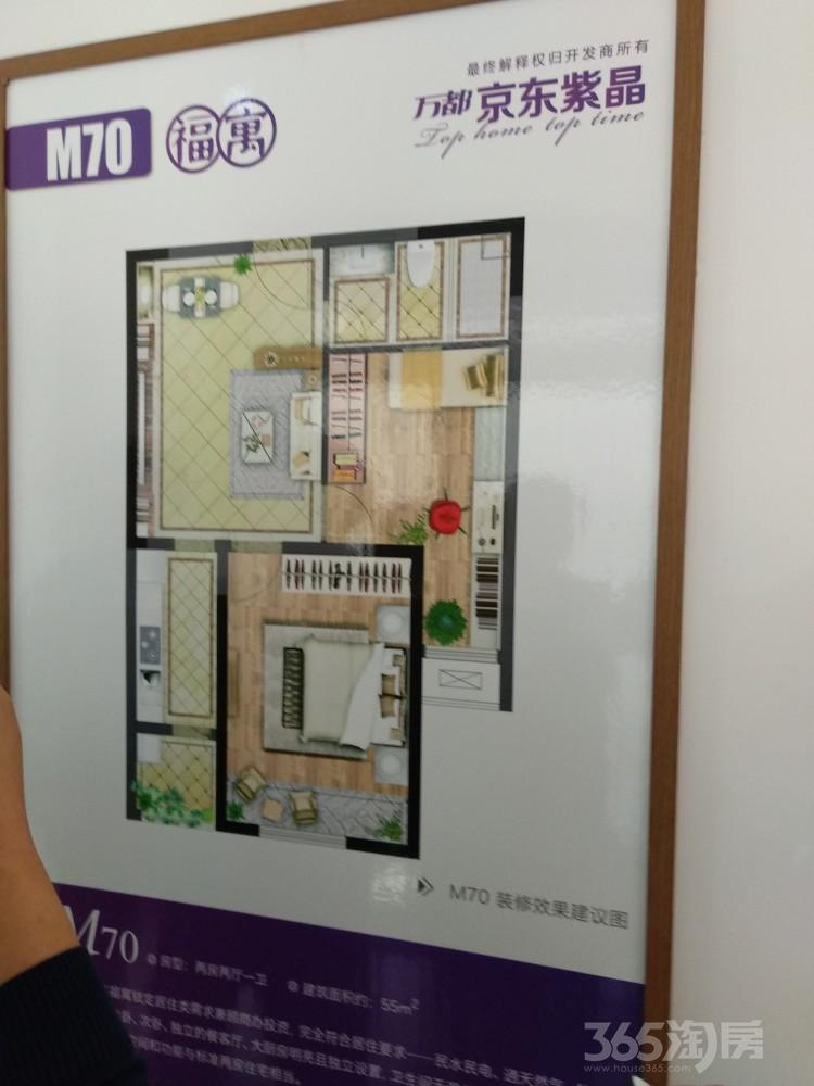 京东紫晶2室2厅1卫55平米2017年产权房毛坯