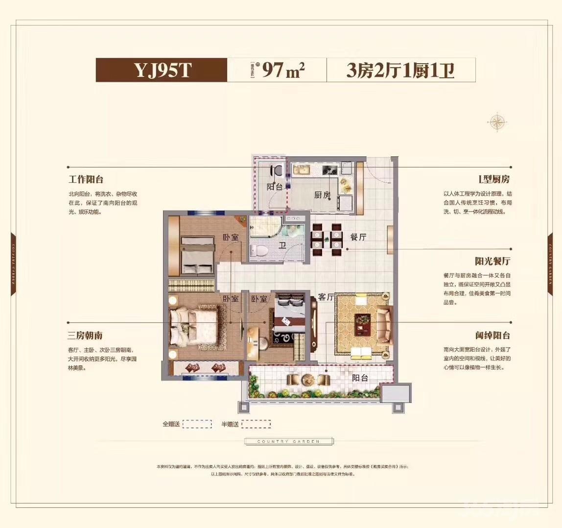 碧桂园翡翠华府3室2厅1卫97平米2017年产权房精装