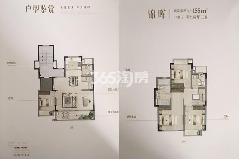 富力运河十号洋房155平锦辉户型图