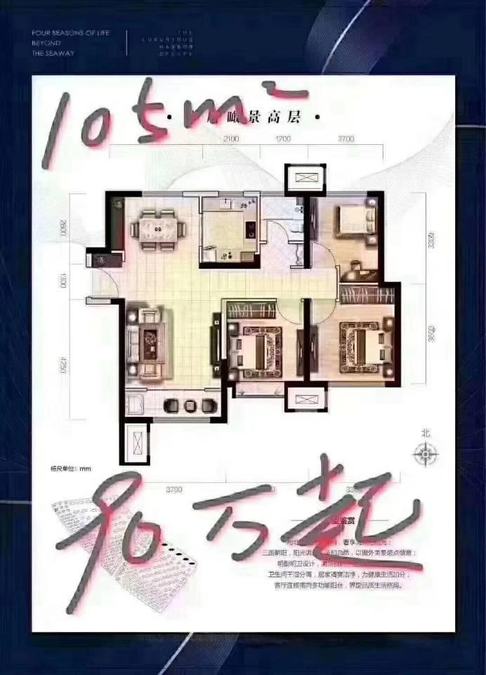 高层105平米 三室一厅一卫