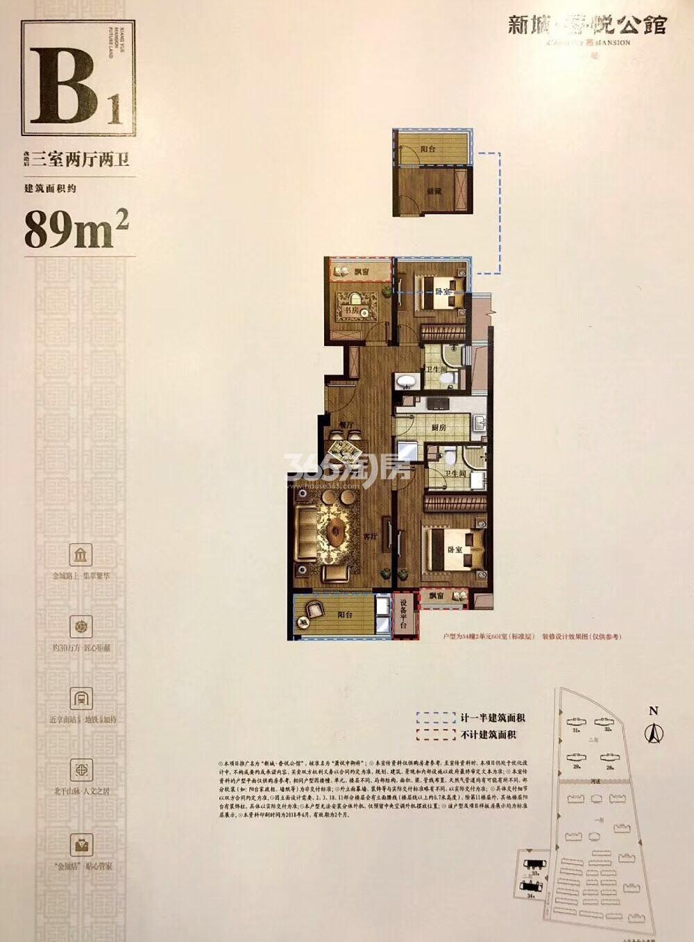新城香悦公馆B1户型89方(小高层34、33#)