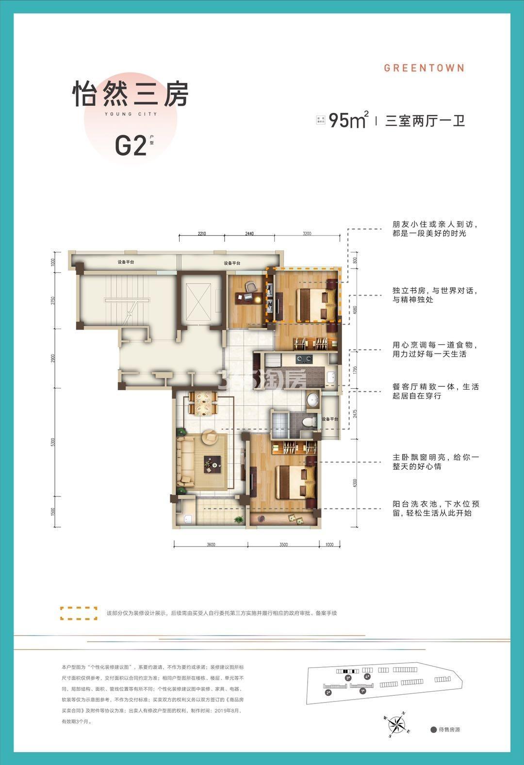 地铁绿城杨柳郡四期G2户型约95㎡(3#夹边套)