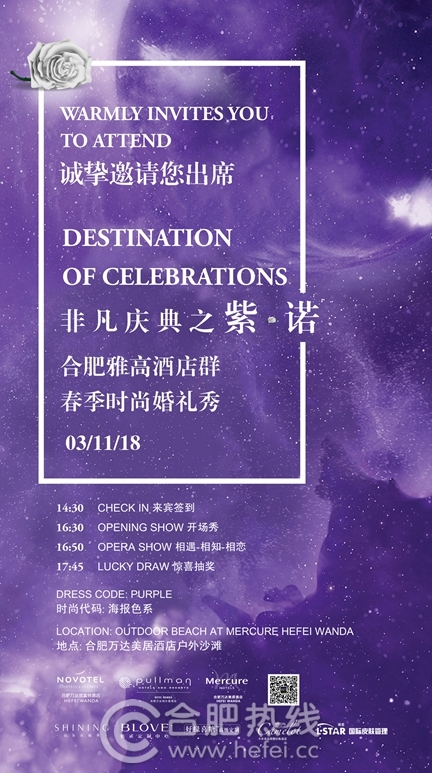快三口诀逢3下15:合肥雅高酒店群2018年3月11日春季时尚婚礼秀