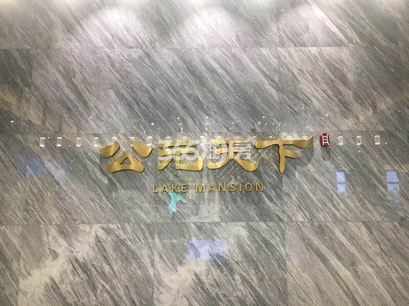 公元天下售楼部大堂实景图(2017.12.13)