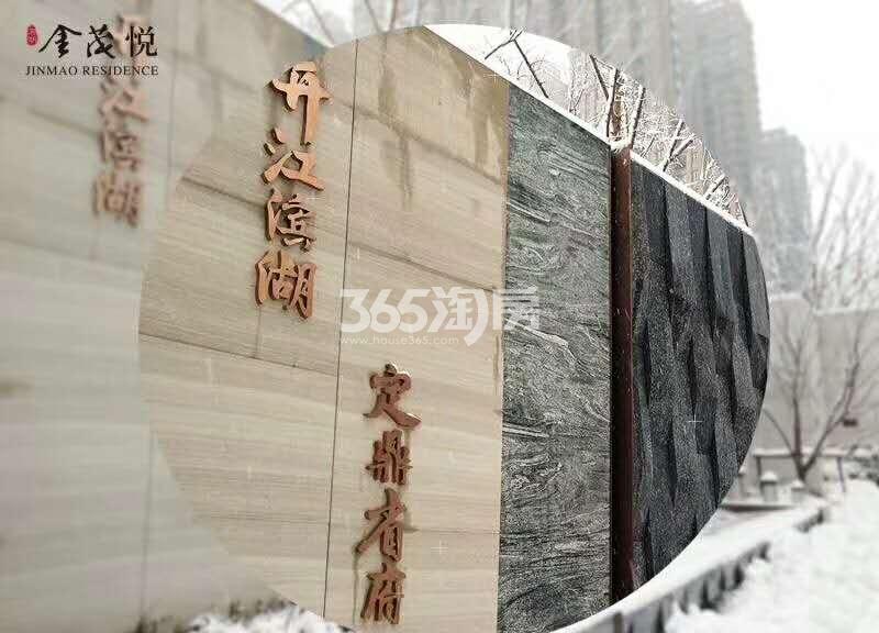 滨湖金茂悦售楼部外景一角实景图(2018.1.4)