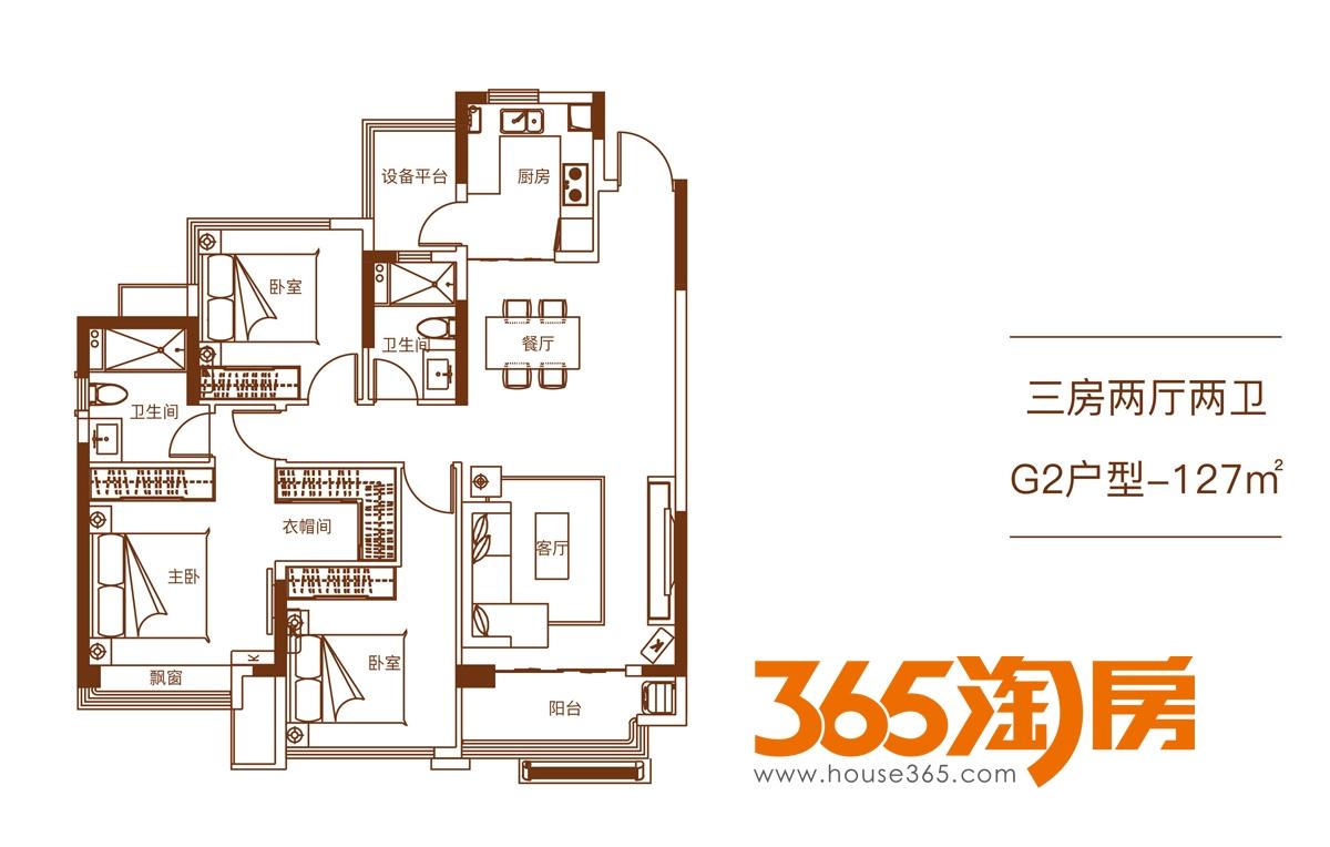 庐江壹号127㎡G2户型图