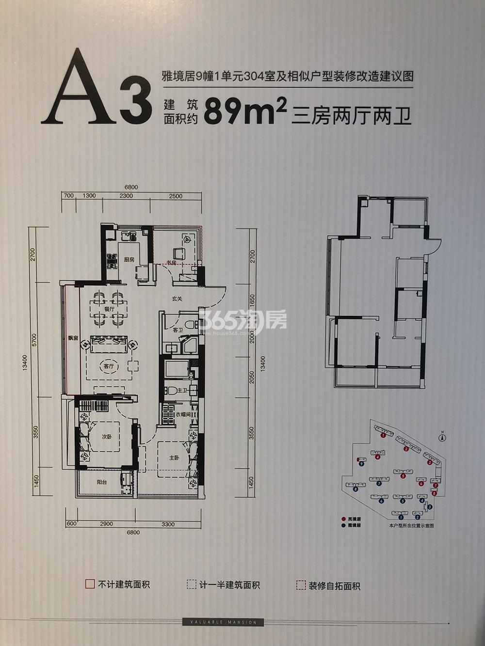 融创金成江南府9号楼A3户型89方
