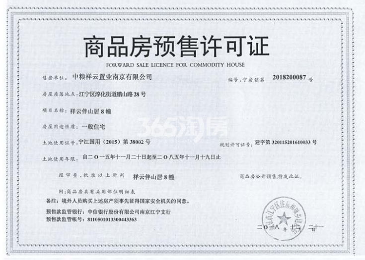 中粮祥云销售证照