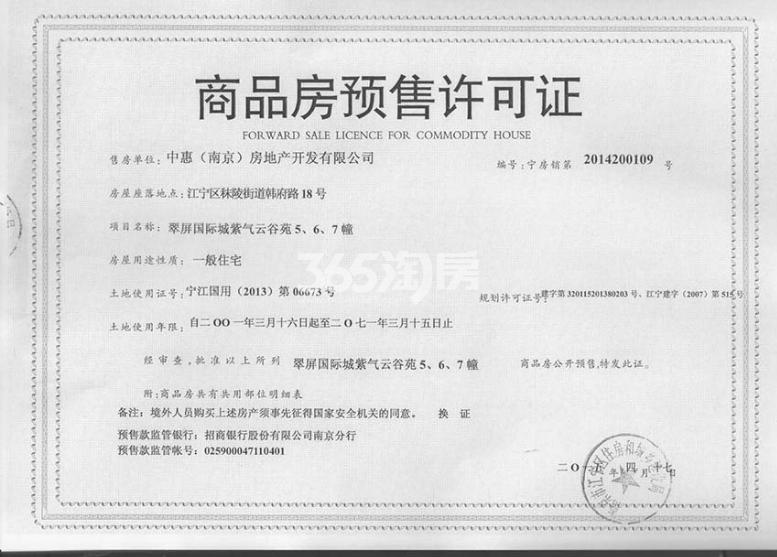 滟紫台销售证照