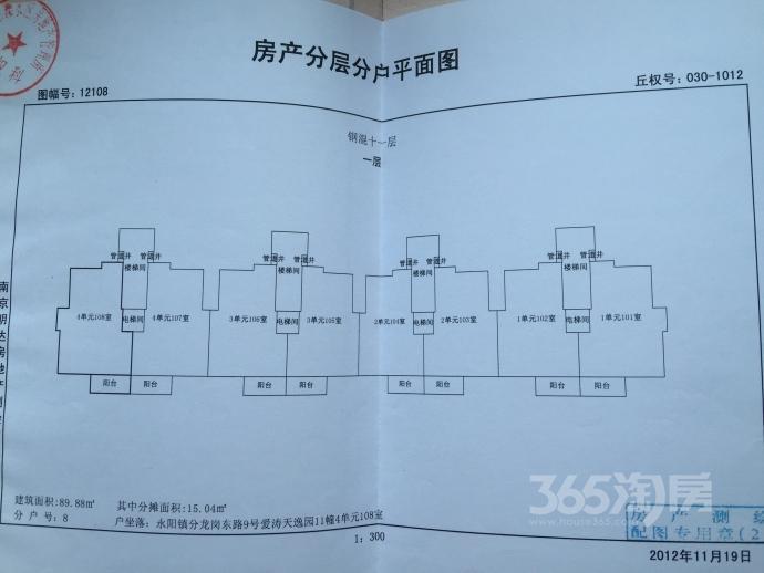 爱涛天逸园2室1厅1卫90平米毛坯产权房2012年建