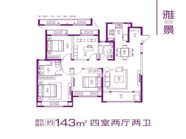 启迪佳莲未来科技城四室两厅143㎡户型图