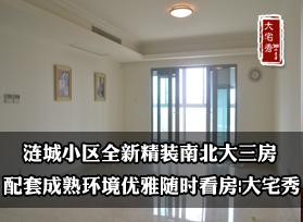 河西涟城全新精装南北大三房 配套成熟环境优雅|大宅秀