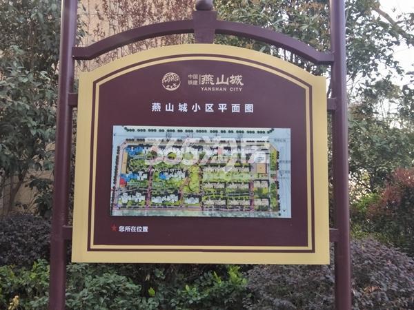 中国铁建・燕山国际城 小区平面图 201804