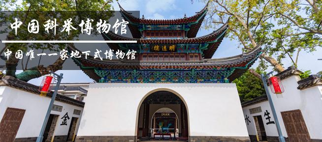 光影石城318:中国唯一一家地下式博物馆