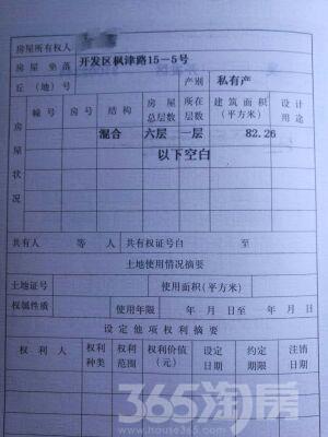 吴中区枫津路1室83�O