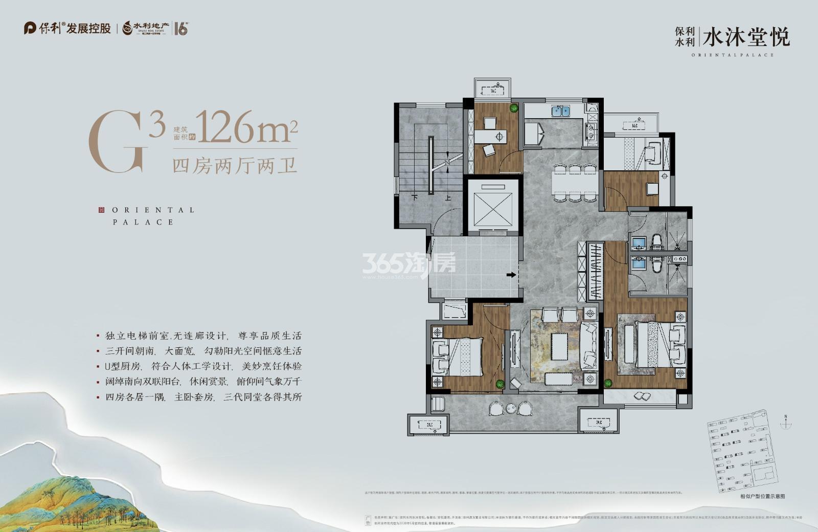 保利水利水沐堂悦高层126户型