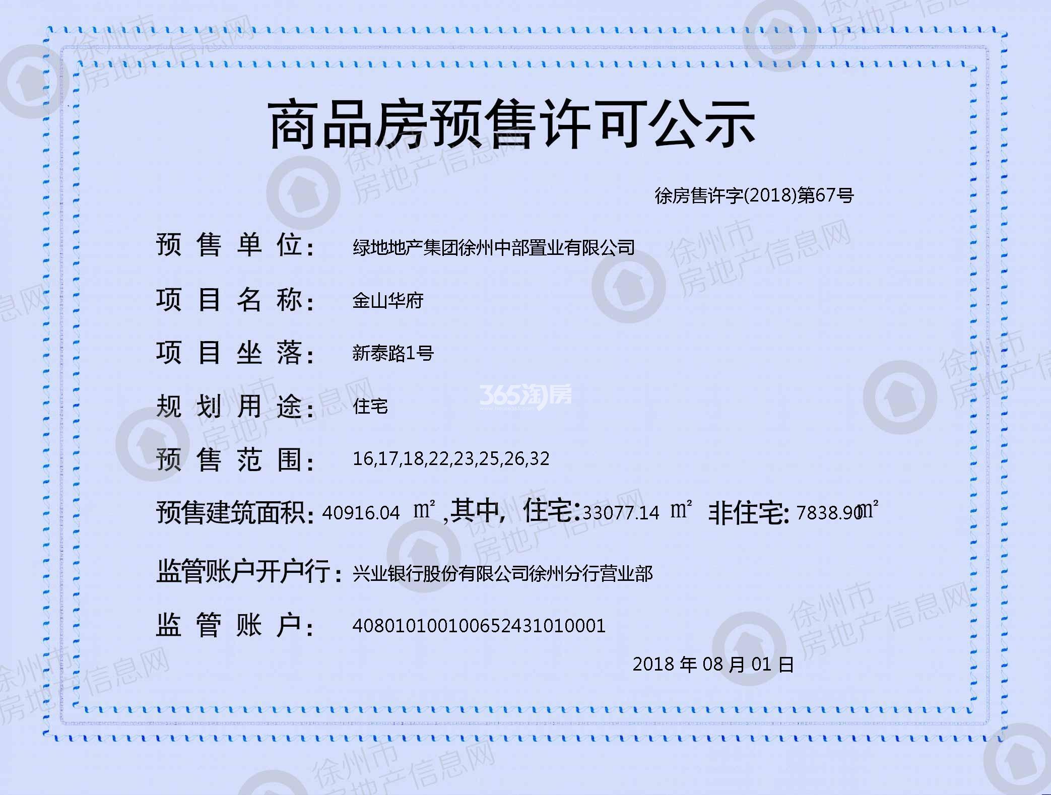 绿地理想城悦湖公馆预售许可证
